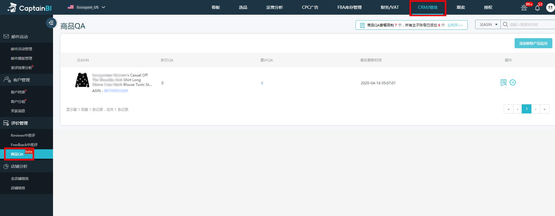 亚马逊运营软件
